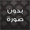 الزين محمد احمد
